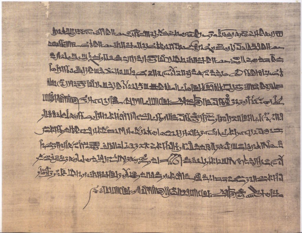 A section of the Harris Papyrus, which records the exploits of Ramses III. It is the longest papyrus in the world. In this section the scribes have recorded instances of the justice meted out to his subjects by the Pharaoh. The papyrus is written in the hieratic script, which was developed by the scribes from the earlier hieroglyphic writing.
