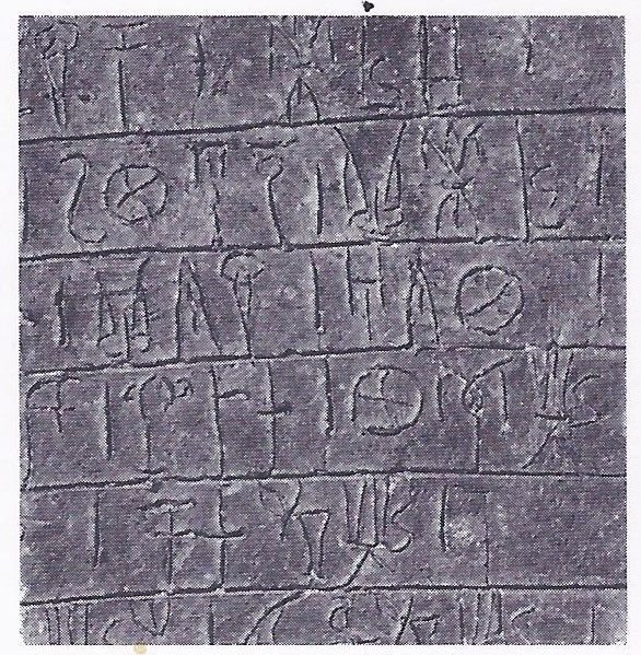 Part of Linear B tablet from Knossos.